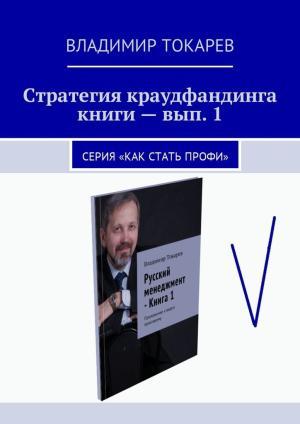 Стратегия краудфандинга книги – вып. 1. Серия «Как стать профи»