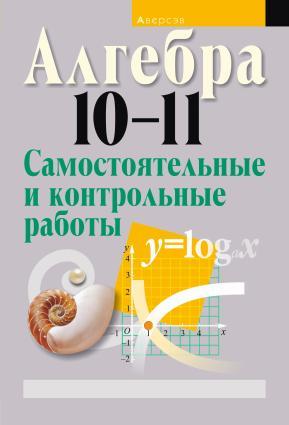 Алгебра 10—11. Самостоятельные и контрольные работы photo №1