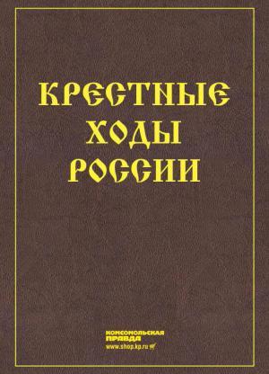Крестные ходы России Foto №1