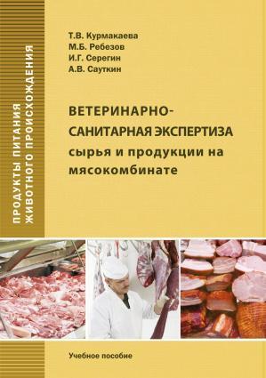 Ветеринарно-санитарная экспертиза сырья и продукции на мясокомбинате photo №1