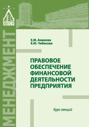 Правовое обеспечение финансовой деятельности предприятия photo №1