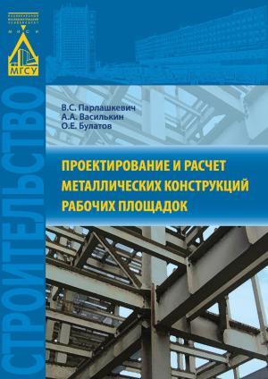 Проектирование и расчет металлических конструкций рабочих площадок photo №1