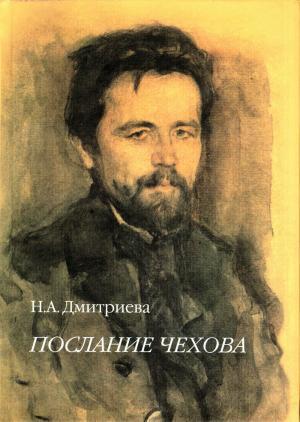 Послание Чехова photo №1