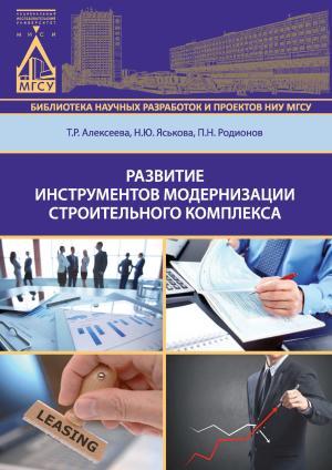 Развитие инструментов модернизации строительного комплекса photo №1