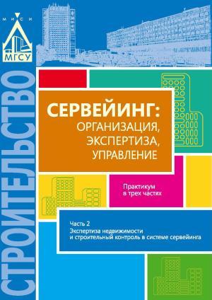 Сервейинг: организация, экспертиза, управление. Часть 2. Экспертиза недвижимости и строительный контроль в системе сервейинга photo №1