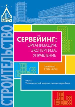 Сервейинг: организация, экспертиза, управление. Часть 3. Управленческий модуль в системе сервейинга