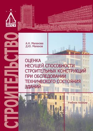 Оценка несущей способности строительных конструкций при обследовании технического состояния зданий photo №1