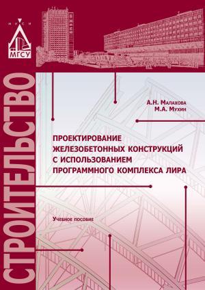 Проектирование железобетонных конструкций с использованием программного комплекса ЛИРА Foto №1