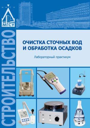 Очистка сточных вод и обработка осадков photo №1
