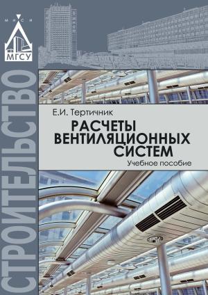 Расчеты вентиляционных систем Foto №1
