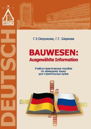 Немецкий язык для строительных вузов / Bauwesen. Ausgewählte Information photo №1