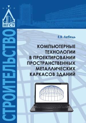 Компьютерные технологии в проектировании пространственных металлических каркасов зданий photo №1