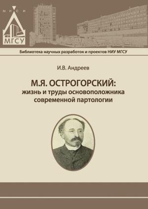 М.Я. Острогорский: жизнь и труды основоположника современной партологии photo №1