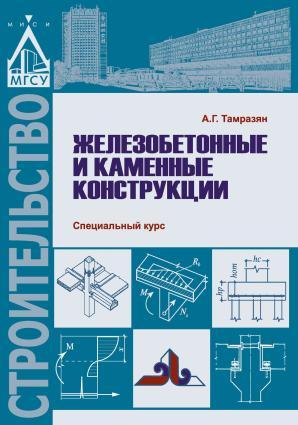 Железобетонные и каменные конструкции. Специальный курс photo №1