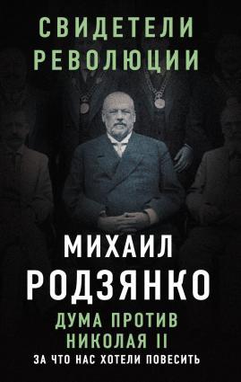 Дума против Николая II. За что нас хотели повесить Foto №1