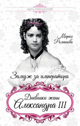 Замуж за императора. Дневники жены Александра III Foto №1