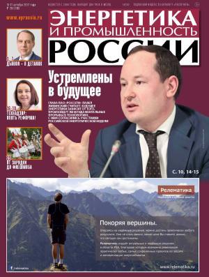 Энергетика и промышленность России №20 2017 Foto №1