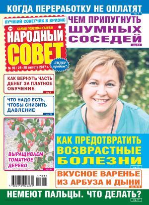 Народный совет №35/2017 Foto №1