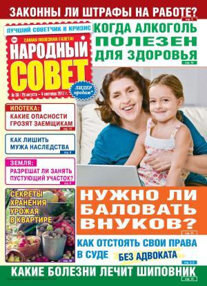 Народный совет №36/2017 Foto №1