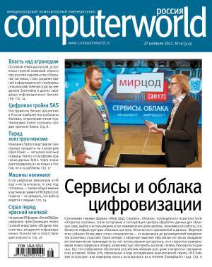 Журнал Computerworld Россия №16/2017 Foto №1