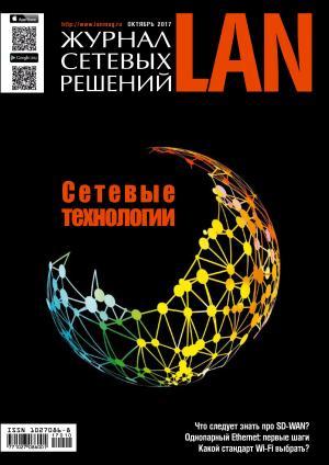 Журнал сетевых решений / LAN №10/2017 Foto №1