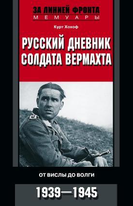 Русский дневник солдата вермахта. От Вислы до Волги. 1941-1943 photo №1