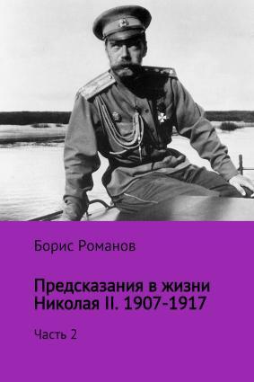 Предсказания в жизни Николая II. Часть 2. 1907-1917 гг. Foto №1