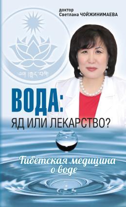 Вода: яд или лекарство? Тибетская медицина о воде photo №1