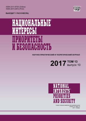 Национальные интересы: приоритеты и безопасность № 10 2017 photo №1