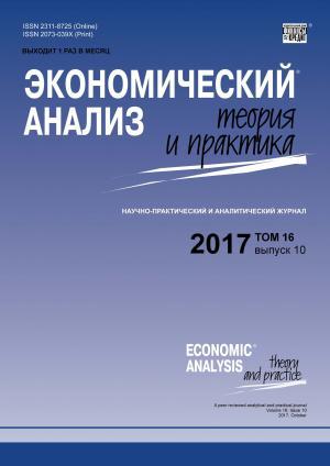 Экономический анализ: теория и практика № 10 2017 photo №1