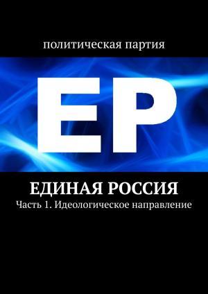 Единая Россия. Часть 1. Идеологическое направление photo №1
