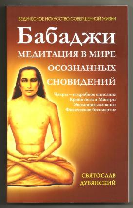 Бабаджи – медитация в мире осознанных сновидений Foto №1