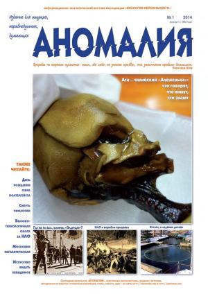 Журнал «Аномалия» №1 / 2014 Foto №1