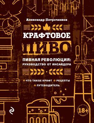Крафтовое пиво. Пивная революция: руководство от инсайдера photo №1