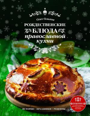 Рождественские блюда православной кухни Foto №1