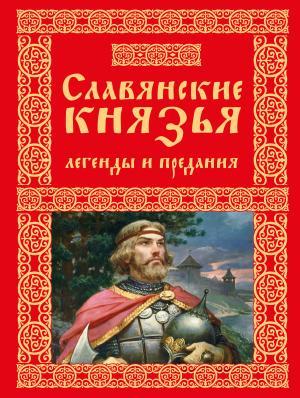 Славянские князья. Легенды и предания photo №1