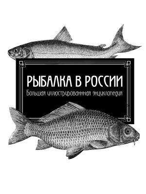 Рыбалка в России. Большая иллюстрированная энциклопедия photo №1