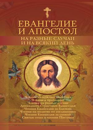 Евангелие и Апостол на разные случаи и на всякий день photo №1