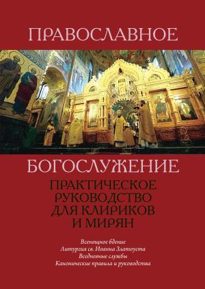 Православное богослужение. Практическое руководство для клириков и мирян photo №1