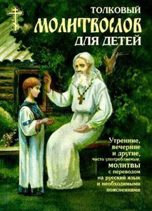 Толковый молитвослов для детей photo №1