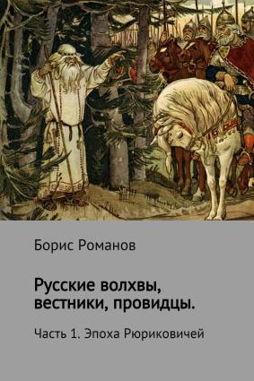 Русские волхвы, вестники, провидцы. Часть 1. Эпоха Рюриковичей Foto №1