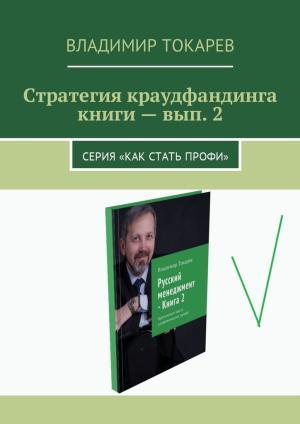 Стратегия краудфандинга книги – вып. 2. Серия «Как стать профи»