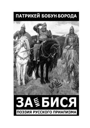 ЗАшиБИСЯ. Поэзия русского приапизма photo №1