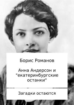 Анна Андерсон и «екатеринбургские останки» photo №1