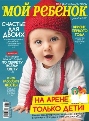 Журнал «Лиза. Мой ребенок» №12/2017 photo №1