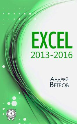 Excel 2013—2016 Foto №1