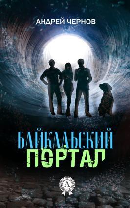Байкальский портал photo №1
