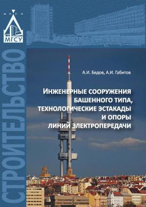 Инженерные сооружения башенного типа, технологические эстакады и опоры линий электропередачи photo №1