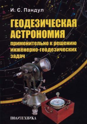Геодезическая астрономия применительно к решению инженерно-геодезических задач photo №1