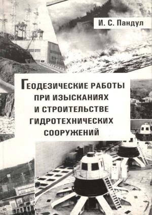 Геодезические работы при изысканиях и строительстве гидротехнических сооружений Foto №1